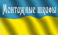 Монтажные шкафы Украина